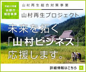 山村再生プロジェクト